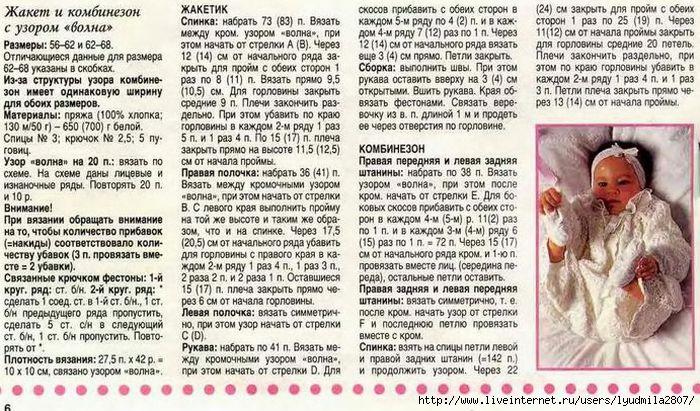 1-6-Lapushka-1996-03.page05 (700x411, 279Kb)