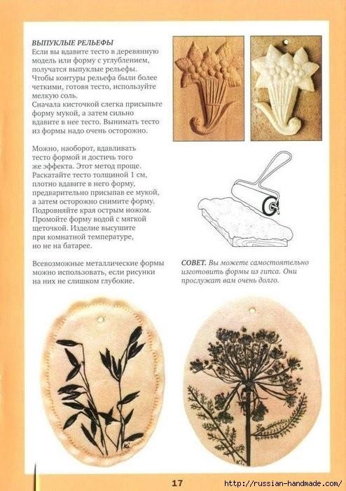 Соленое тесто. Золотая коллекция идей. Книга (17) (494x700, 199Kb)