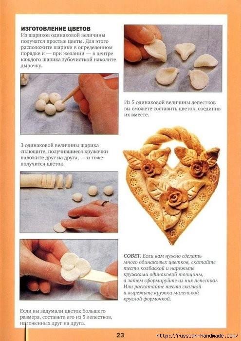 Соленое тесто. Золотая коллекция идей. Книга (23) (495x700, 200Kb)