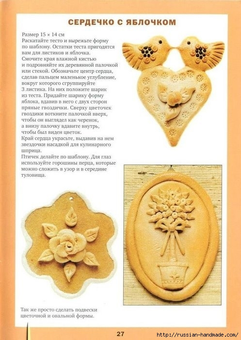 Соленое тесто. Золотая коллекция идей. Книга (27) (497x700, 194Kb)
