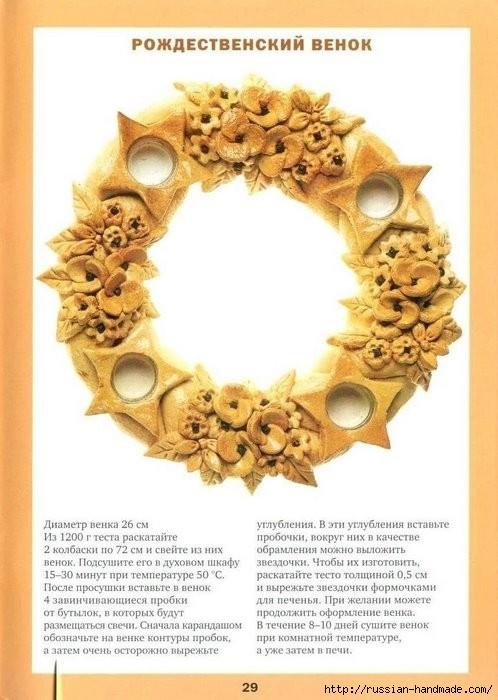 Соленое тесто. Золотая коллекция идей. Книга (29) (498x700, 180Kb)