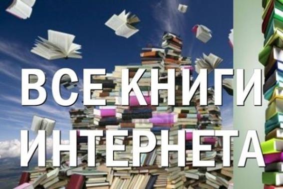 Как скачать все книги Интернета к себе на компьютер