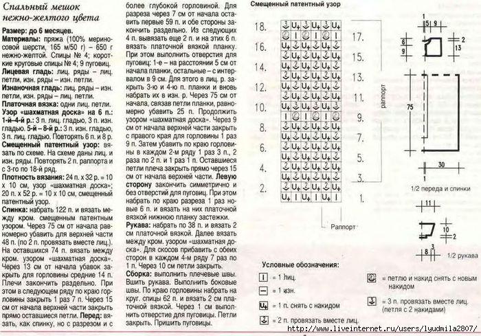 1-16_Lapushka-1996-03.page15 (700x489, 294Kb)