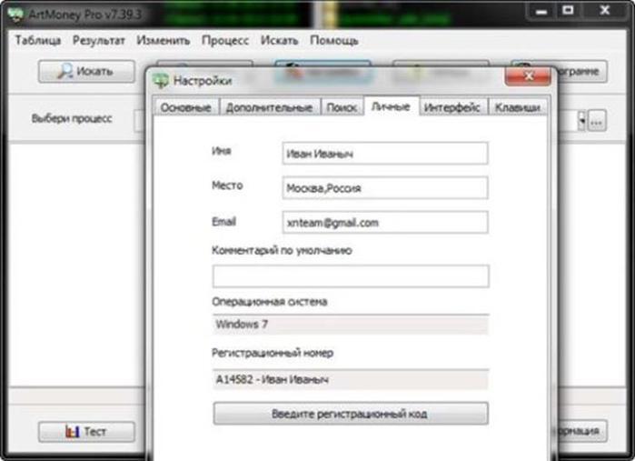 ArtMoney Pro 7.39.3 скачать бесплатно взломщик