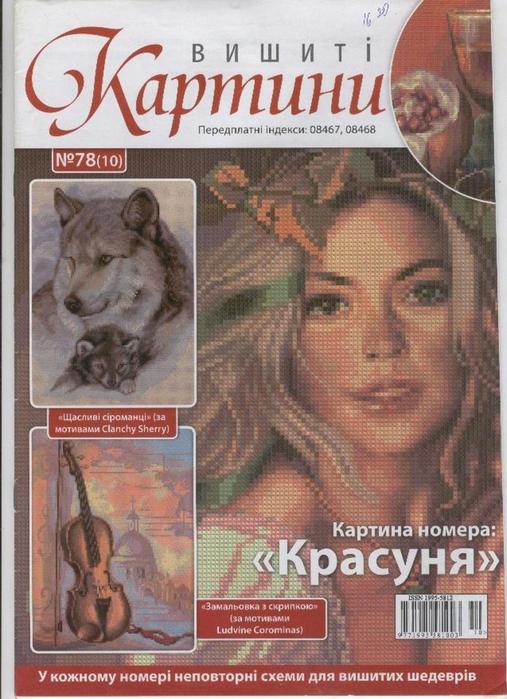 5282851_vishkar78_001 (507x700, 297Kb)