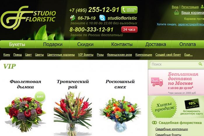 Заказать оформление зала мероприятия цветами быстро качественно недорого, заказать доставку цветов недорого,/4682845_cveti (700x466, 231Kb)