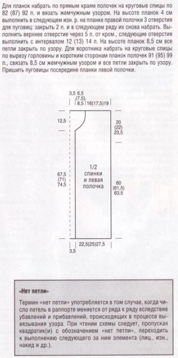 dlinn-jil2 (349x700, 198Kb)