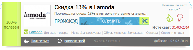 3059790_Promokodi_kyponi_i_kodi_skidok_lamoda_ru_Lamoda_ry (663x173, 30Kb)