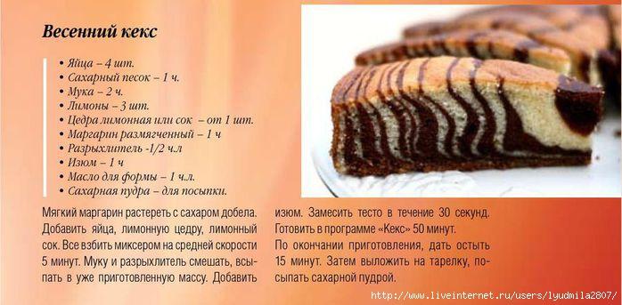 1-7-Kniga-retseptov.page07- (700x343, 141Kb)