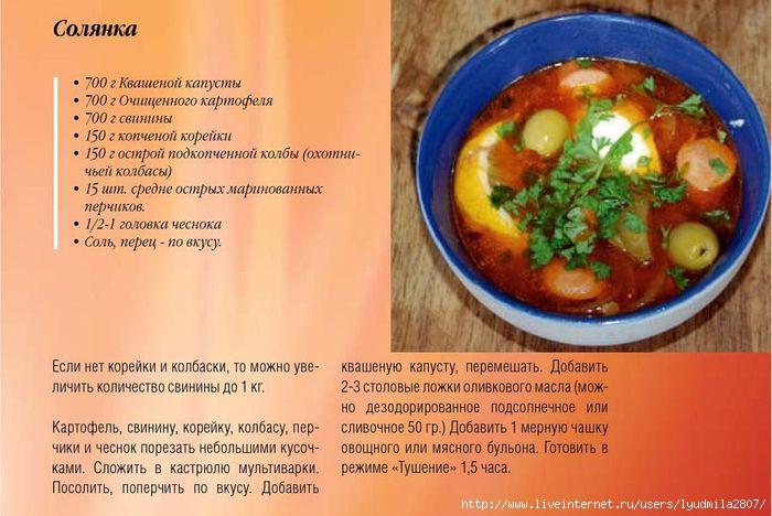 1-9-Kniga-retseptov.page09- (700x468, 175Kb)