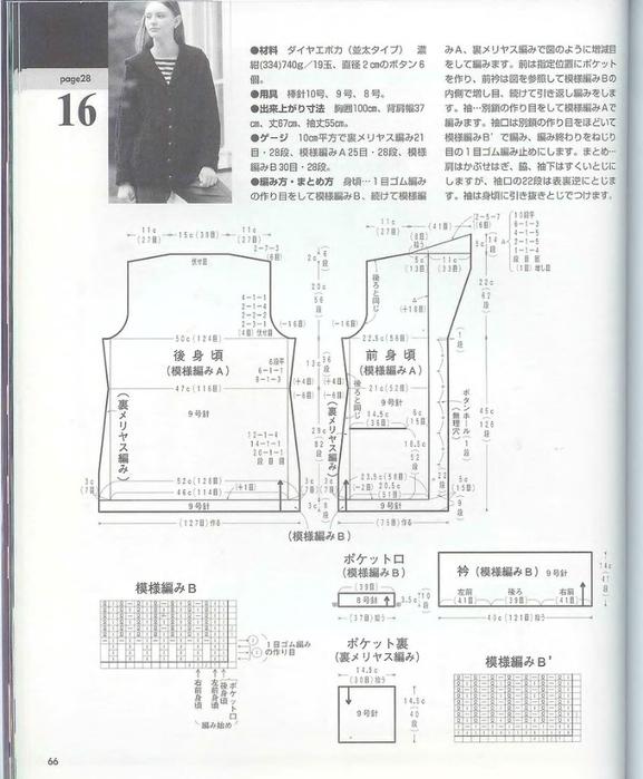 яп16в (577x700, 253Kb)