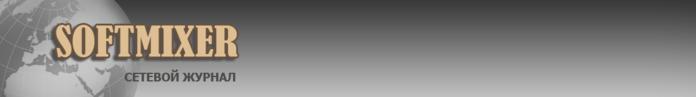 3971977_SOFTMIXER43_long (700x97, 24Kb)