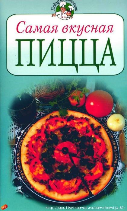 Самая вкусная пицца_page_01 (421x700, 241Kb)