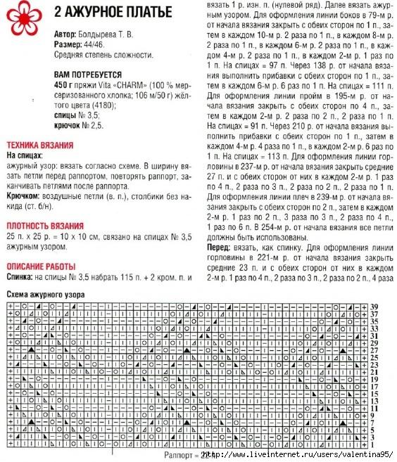 plat-aju1 (564x657, 371Kb)