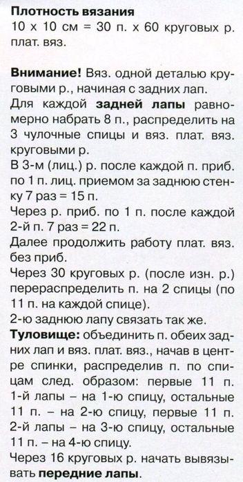 1-12-veselyie-petelki-2013-12.page13 (352x700, 70Kb)