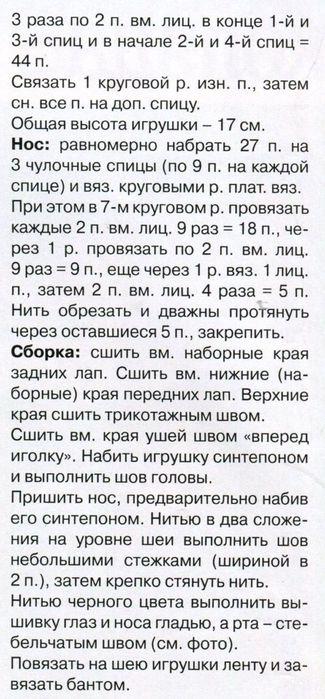 1-12-veselyie-petelki-2013-12.page13_ (325x700, 74Kb)