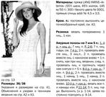 Превью ajur-top-tunik1 (525x482, 174Kb)
