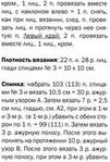 Превью ajur-let-plat2 (270x398, 79Kb)