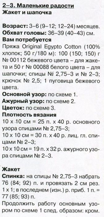 1-12-veselyie-petelki-2013-12.page13_я (336x700, 65Kb)