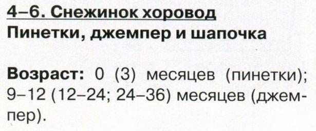 1-14-veselyie-petelki-2013-12.page15 - копия (615x255, 27Kb)