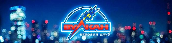 Игровой клуб и казино ВУЛКАН.