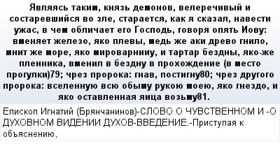 mail_55309109_Avlaas-takim-knaz-demonov-velerecivyj-i-sostarevsijsa-vo-zle-staraetsa-kak-a-skazal-navesti-uzas-v-cem-oblicaet-ego-Gospod-govora-opat-Iovu_-vmenaet-zelezo-ako-plevy-med-ze-aki-drevo-gn (400x209, 23Kb)