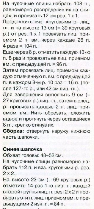 1-19-veselyie-petelki-2013-12.page20 - копия (2) (316x700, 69Kb)