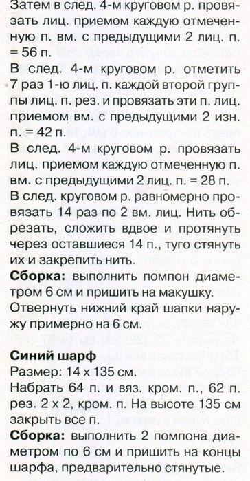 1-19-veselyie-petelki-2013-12.page20 - копия (3) (364x700, 72Kb)