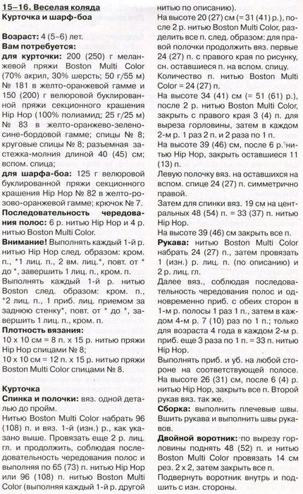 1-19-veselyie-petelki-2013-12.page20 - копия (430x700, 113Kb)