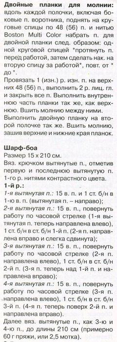 1-20-veselyie-petelki-2013-12.page21 - копия (2) (240x700, 61Kb)
