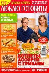 2920236_1396703786_lyub_got_2_2014_ukraina (168x250, 20Kb)
