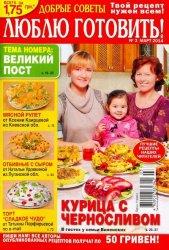 2920236_1396704082_lyub_got_3_2014_ukraina (169x250, 21Kb)