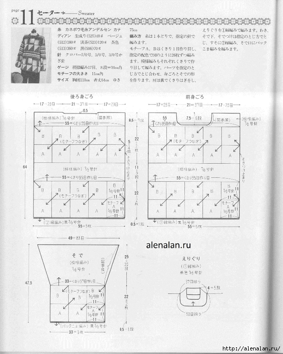кофта мотивы1 (560x700, 264Kb)