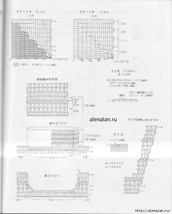 кофта мотивы2 (561x700, 269Kb)