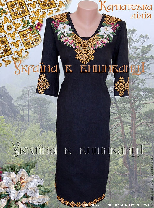 2aa20871835-odezhda-plate-karpatskaya-liliya-n5312 (521x700, 346Kb)