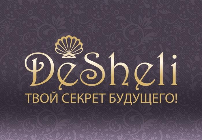 desheli-otzyvy_7_4 (700x486, 240Kb)
