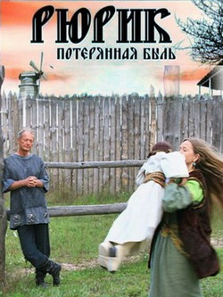 12693_Ryurik_poteryan (250x333, 36Kb)