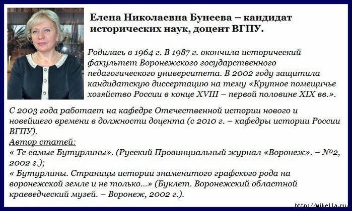 Бунеева (700x420, 234Kb)