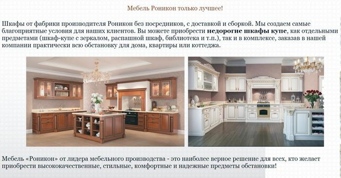 купить качественную мебель недорого от компании Роникон,/4682845_fkaffi (700x365, 217Kb)