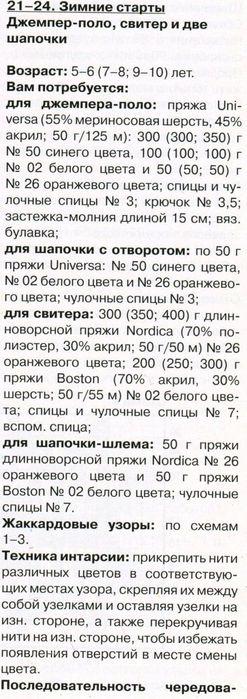 1-22-veselyie-petelki-2013-12.page23 - копия (5) (247x700, 63Kb)