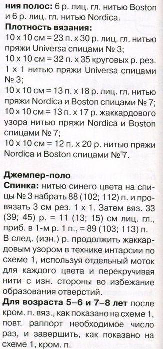 1-22-veselyie-petelki-2013-12.page23 - копия (326x700, 71Kb)