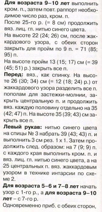 1-22-veselyie-petelki-2013-12.page23 (337x700, 74Kb)