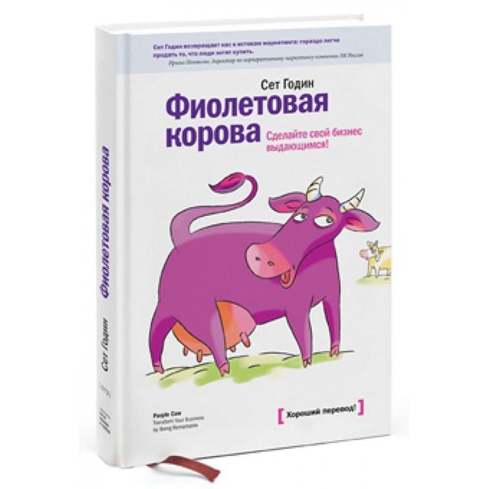 1396980279_Fioletovaya_korova_1800x800 (700x700, 58Kb)