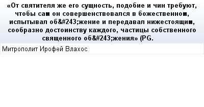 mail_57141836_Ot-svatitela-ze-ego-susnost-podobie-i-cin-trebuuet-ctoby-sam-on-soversenstvovalsa-v-bozestvennom-ispytyval-ob_243_zenie-i-peredaval-nizestoasim-soobrazno-dostoinstvu-kazdogo-casticy-s (400x209, 13Kb)