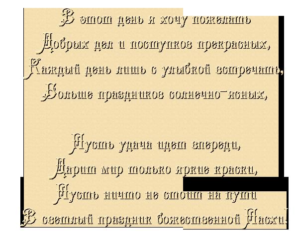 стихи к пасхе (597x481, 322Kb)