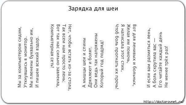 1398019948_zaryadka_dlya_shei (604x342, 85Kb)