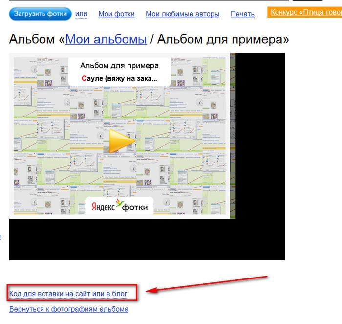 как сделать слайд-шоу из фото легко/5156954_slajdshouizfotok (700x662, 123Kb)