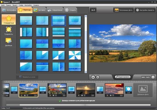 Создание слайд-шоу из фотографий в программе ФотоШОУ (2) (550x386, 142Kb)