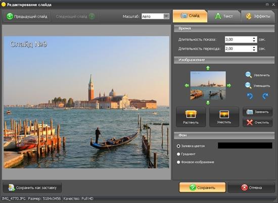 Создание слайд-шоу из фотографий в программе ФотоШОУ (5) (550x402, 127Kb)
