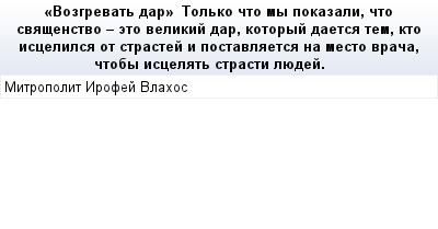 mail_57459386_Vozgrevat-dar_------Tolko-cto-my-pokazali-cto-svasenstvo---eto-velikij-dar-kotoryj-daetsa-tem-kto-iscelilsa-ot-strastej-i-postavlaetsa-na-mesto-vraca-ctoby-iscelat-strasti-luedej. (400x209, 10Kb)